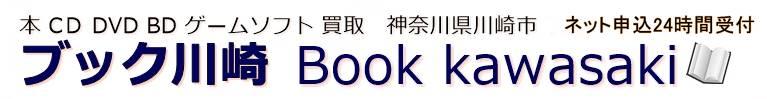 宅配買取 ブック川崎